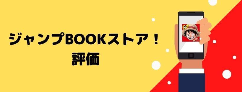 ジャンプBOOKストア!の評価