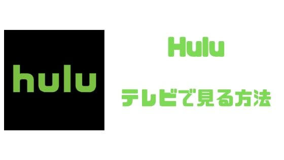 Huluテレビで見る方法まとめ