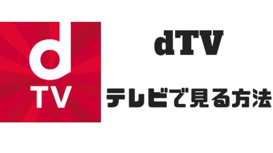 dTVテレビで見る方法