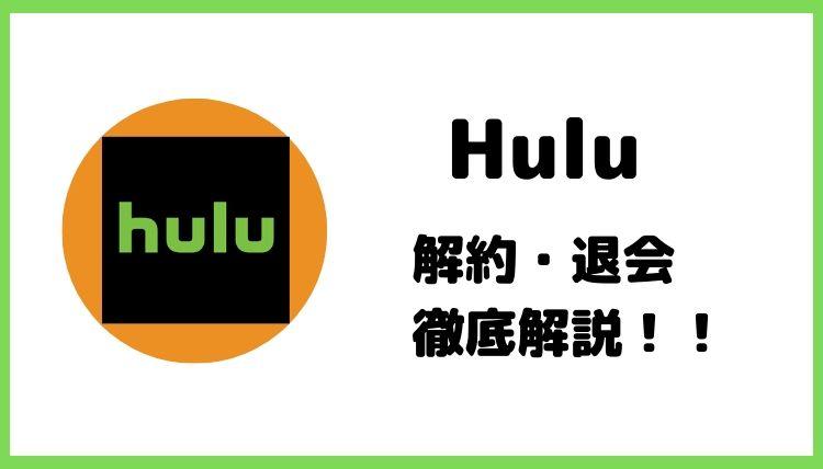 Hulu解約・退会について解説