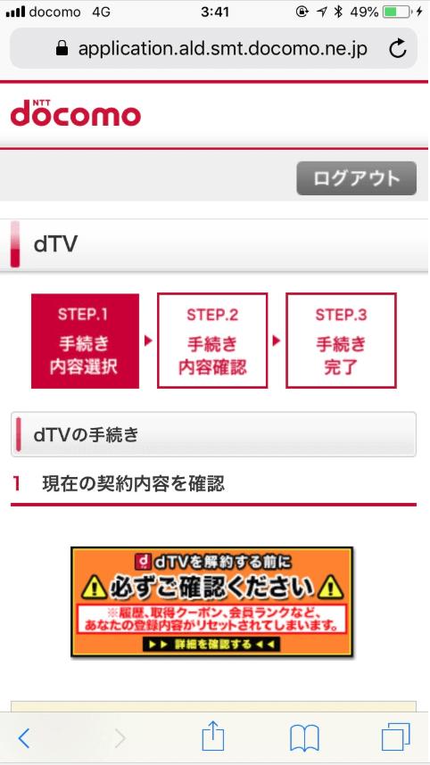 dTV解約方法step6