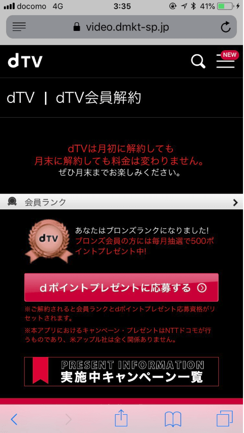 dTV解約方法step3