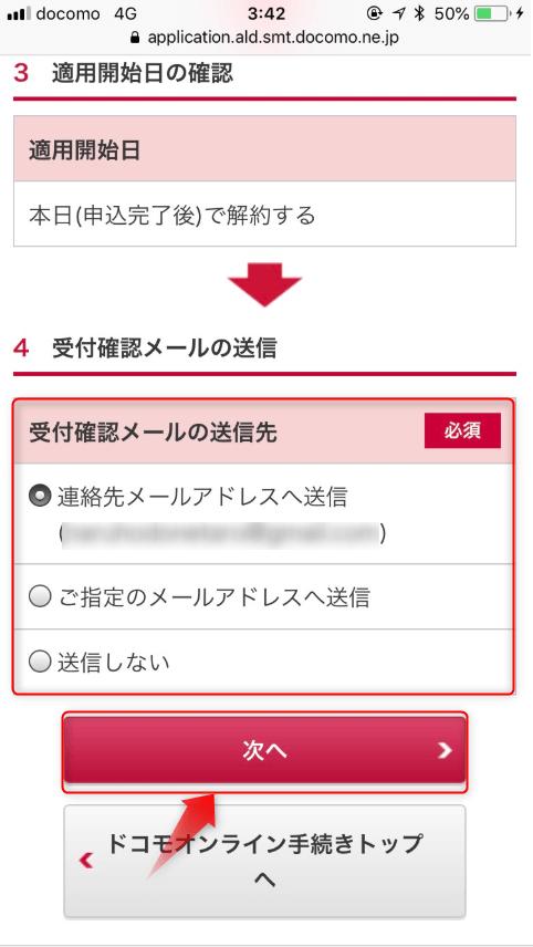 dTV解約方法step10