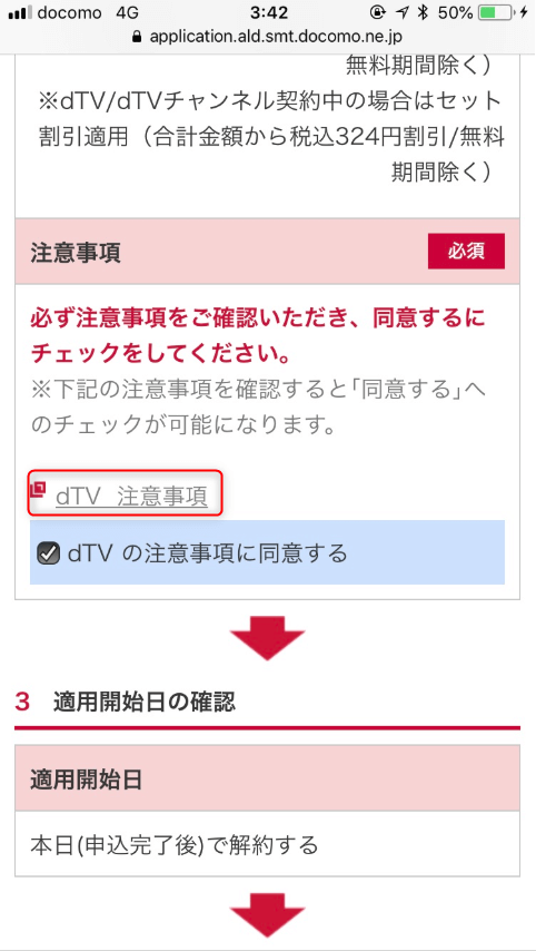 dTV解約方法step7