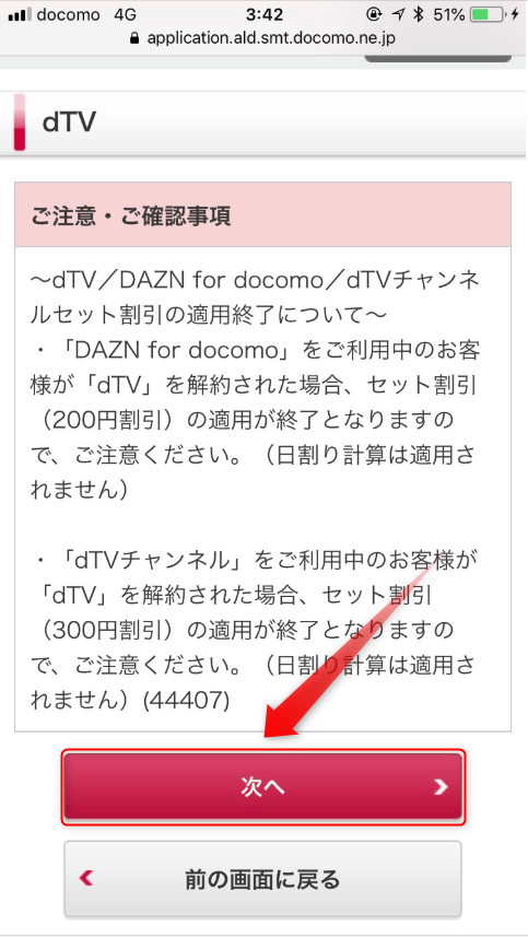 dTV解約方法step12