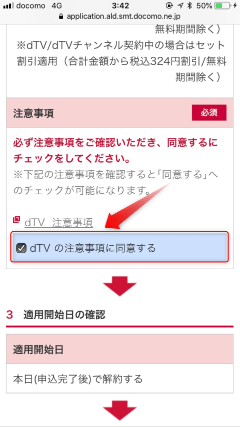 dTV解約方法step9