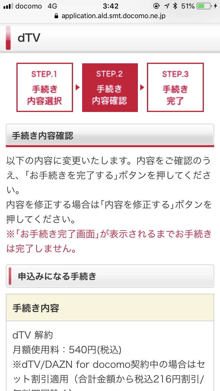 dTV解約方法step13