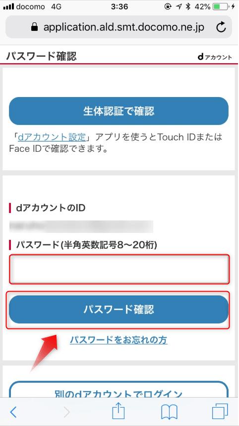 dTV解約方法step5
