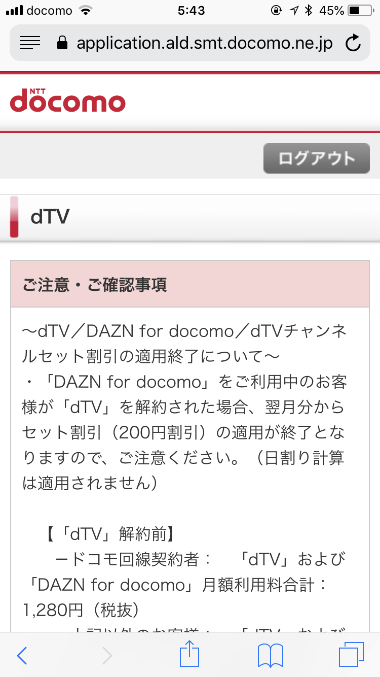 dTV解約方法step11