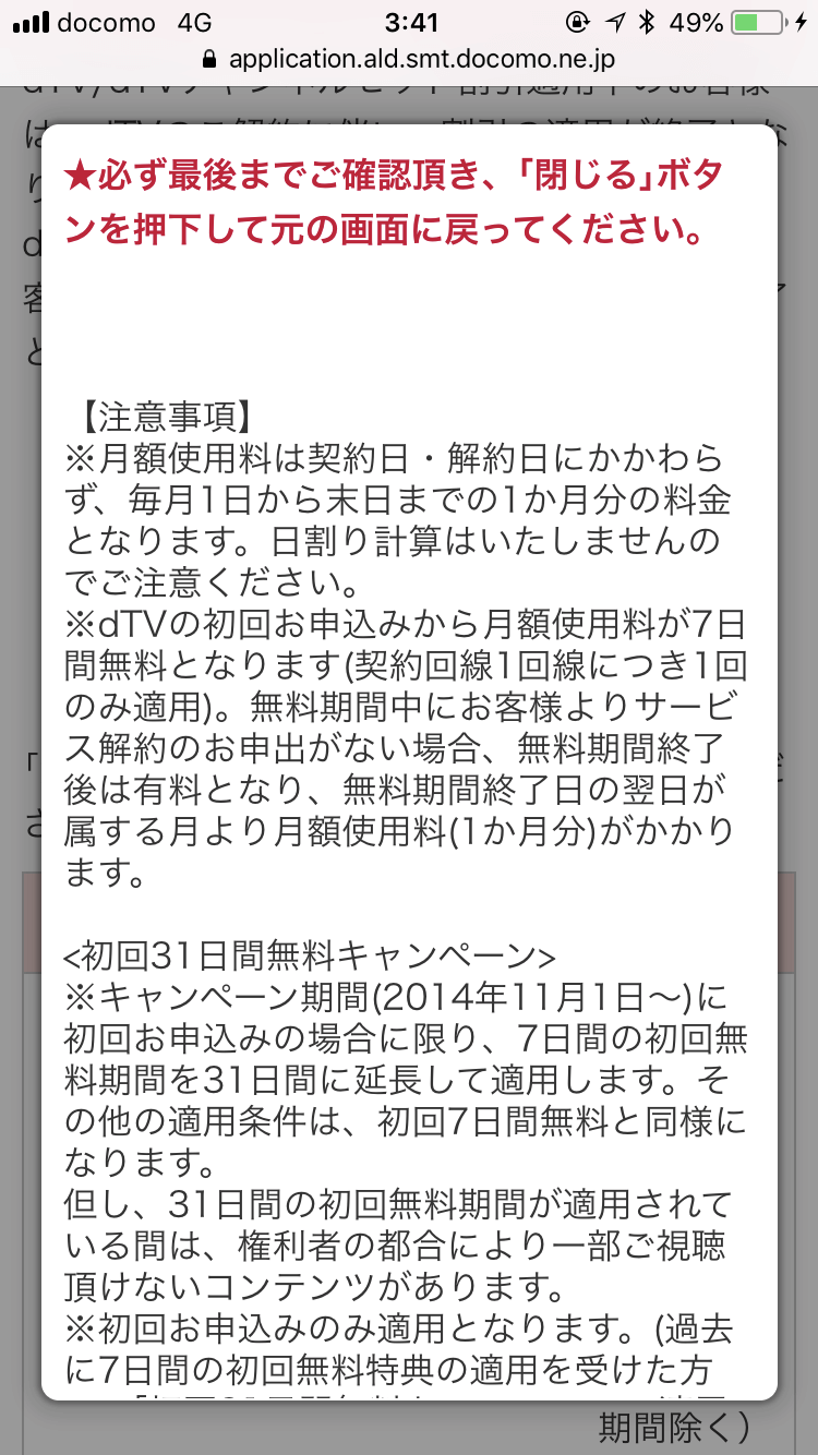 dTV解約方法step8