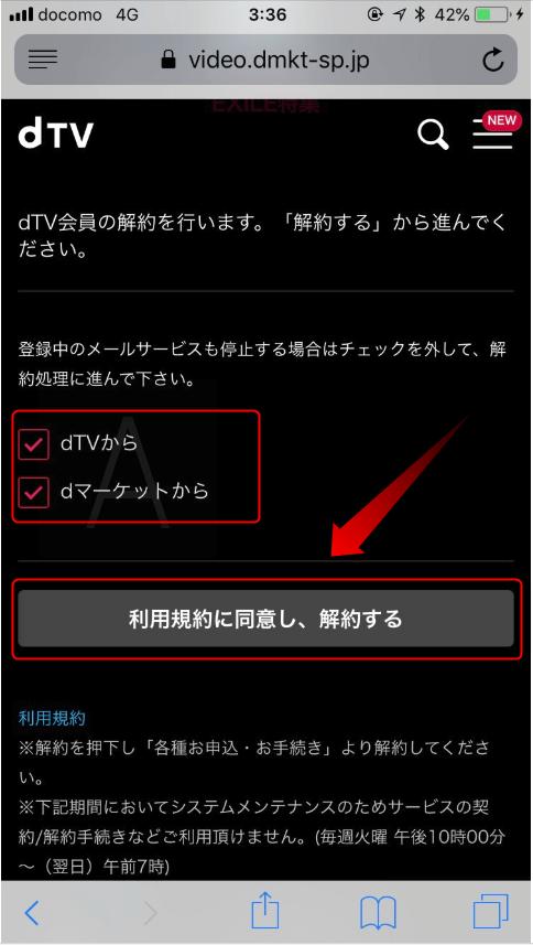 dTV解約方法step4