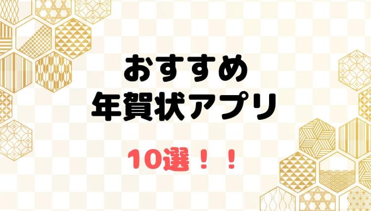 おすすめ年賀状アプリ
