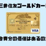 三井住友ゴールドカード年会費分の価値はあるのか