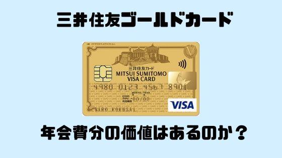 三井住友ゴールドカードの切り替えに年会費分の価値はあるのか