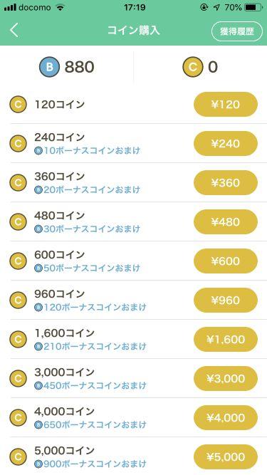 マンガMeeのコイン表