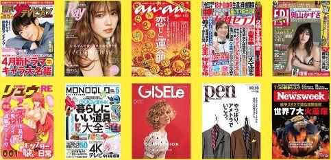Tマガジンで配信している雑誌