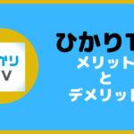 ひかりTVのメリット・デメリット