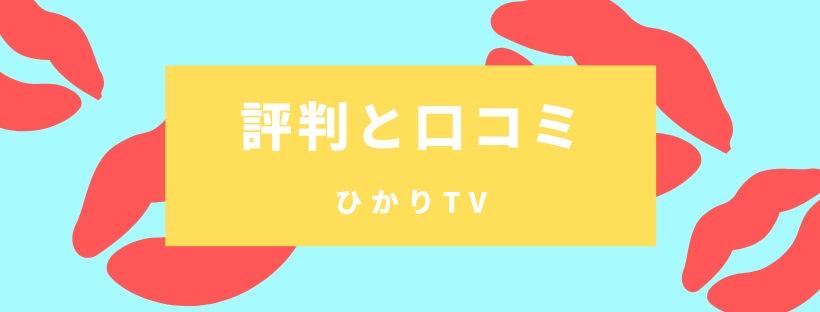 ひかりTV評判と口コミ