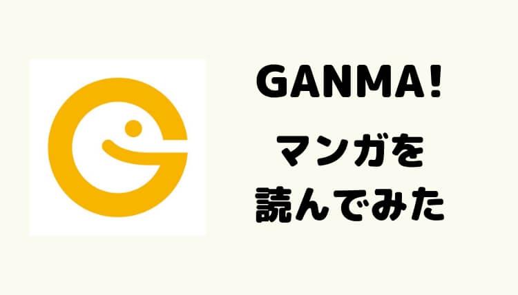 GANMA!でマンガを読んでみた