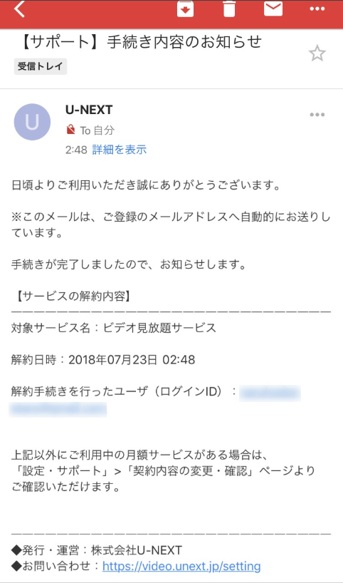 ユーネクスト解約step11