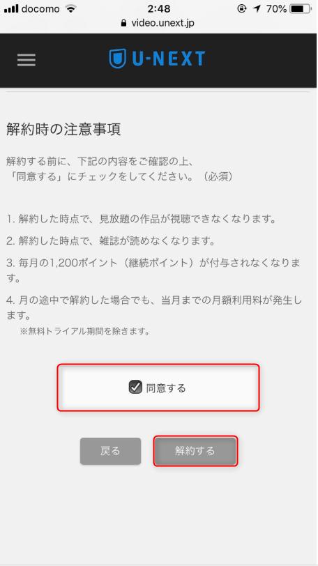 ユーネクスト解約step9
