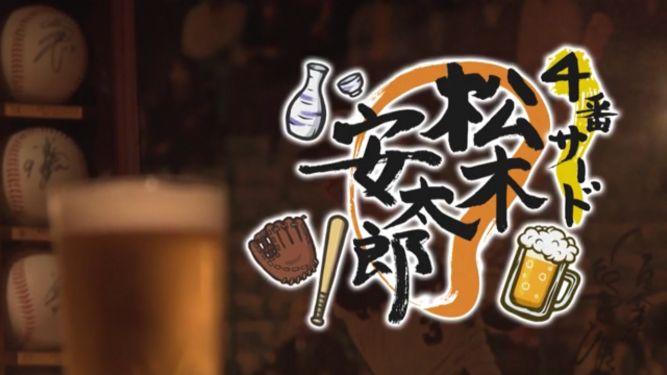 Rakuten パ・リーグSpecialのオリジナル番組