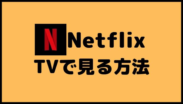 Netflix(ネットフリックス)テレビで見る方法