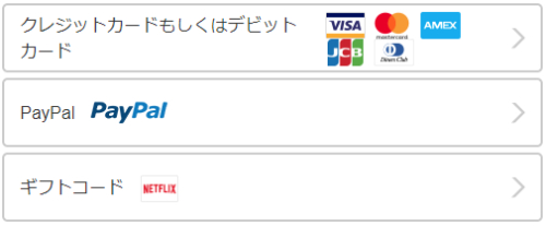 ネットフリックス支払い方法
