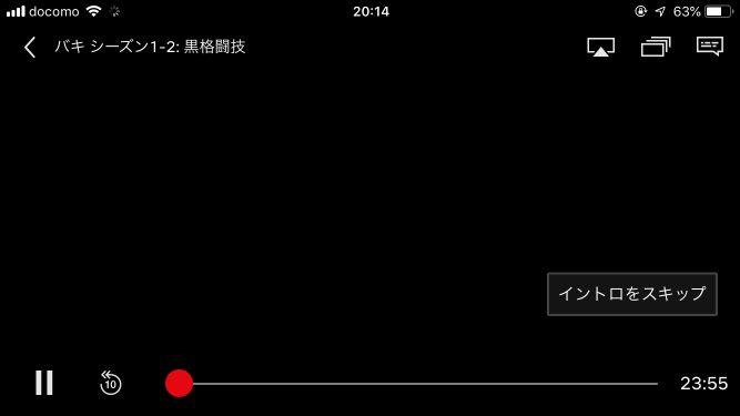 Netflixのイントロスキップ