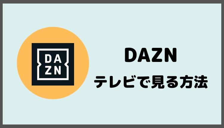 DAZNテレビで見る方法のタイトル