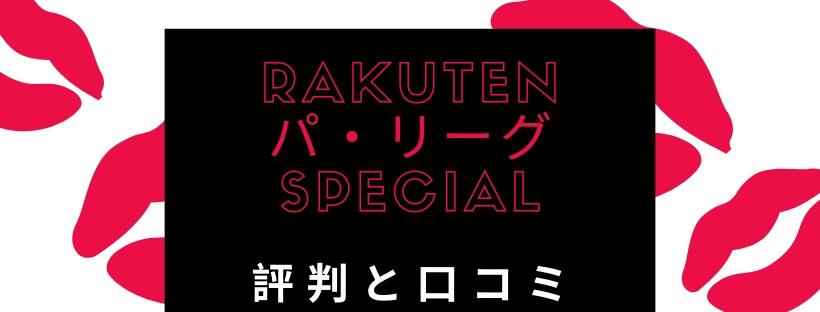 Rakuten パ・リーグSpecial評判と口コミ