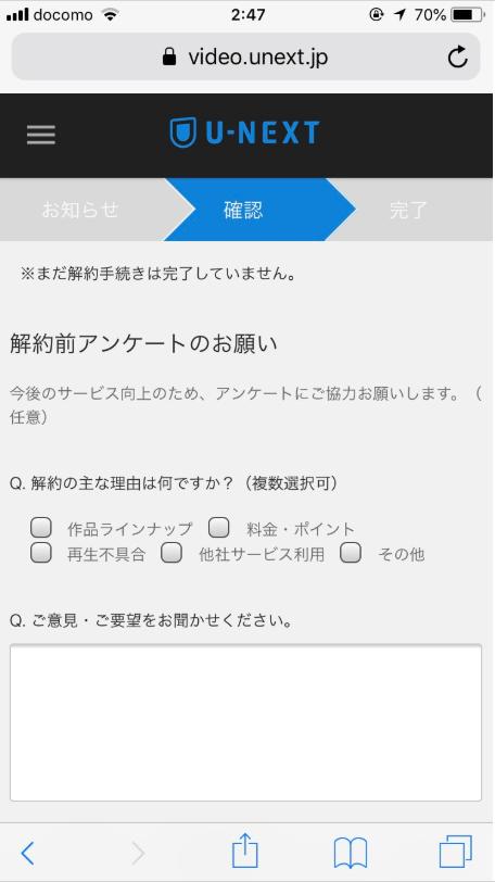 ユーネクスト解約step8