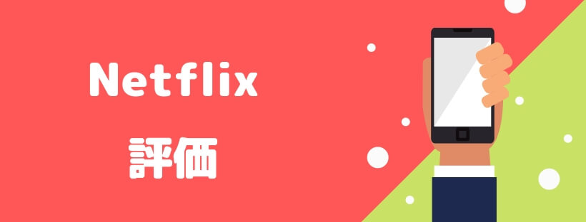 Netflixの評価