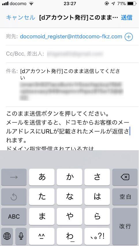 dアニメストア登録画面5