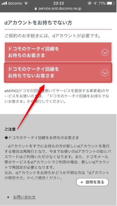 dアニメストア登録画面3
