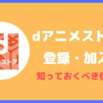 dアニメストア登録・加入
