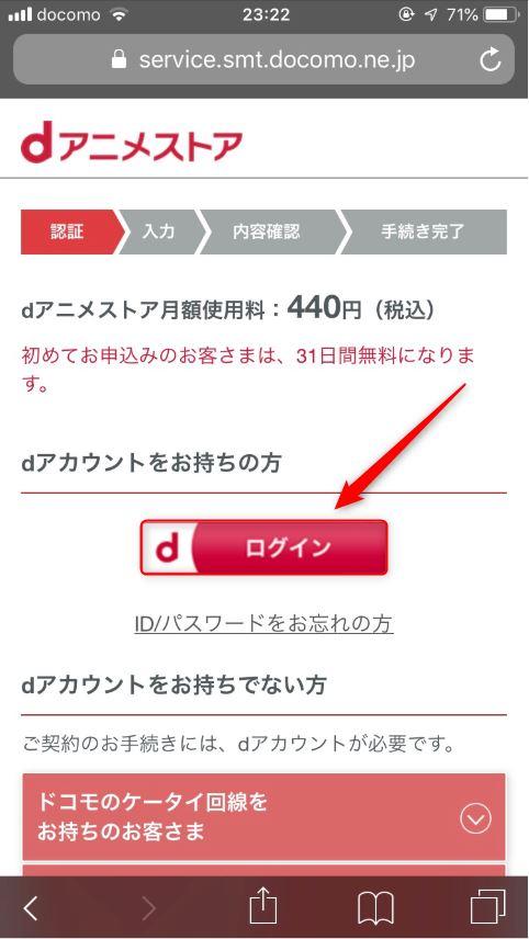 dアニメストア登録画面2