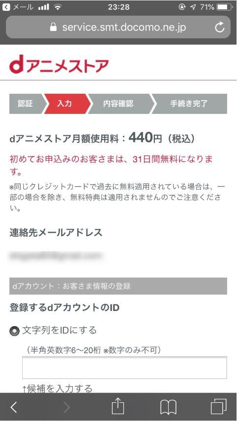 dアニメストア登録画面6