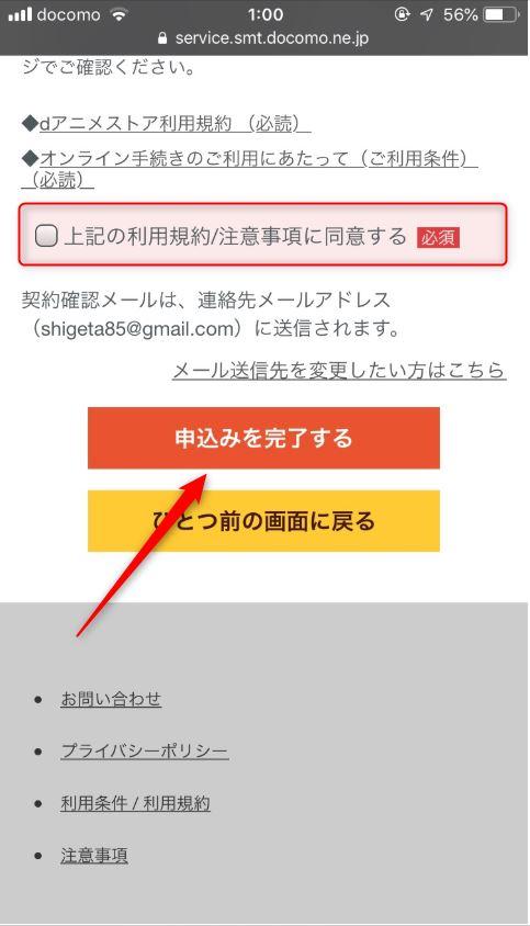 dアニメストア登録画面10