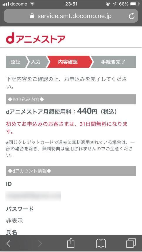 dアニメストア登録画面9