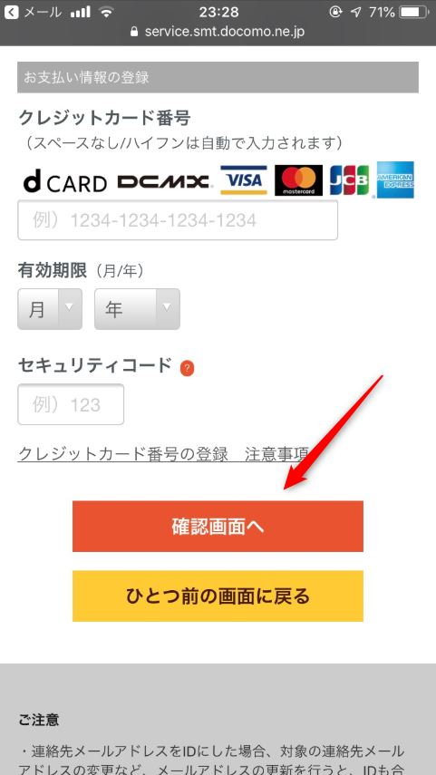 dアニメストア登録画面8