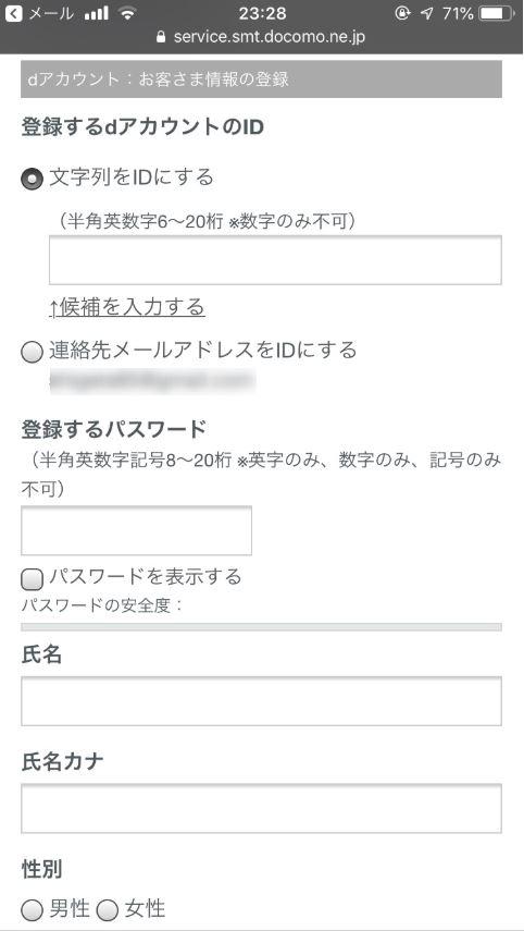 dアニメストア登録画面7
