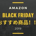 Amazonブラックフライデー おすすめ