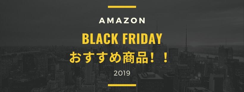 Amazonブラックフライデーおすすめ商品&注目商品