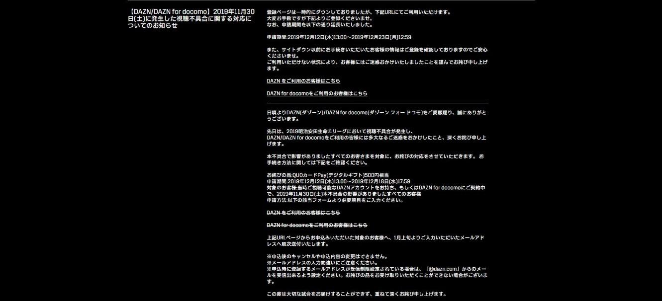 DAZNお詫び申し込み画面