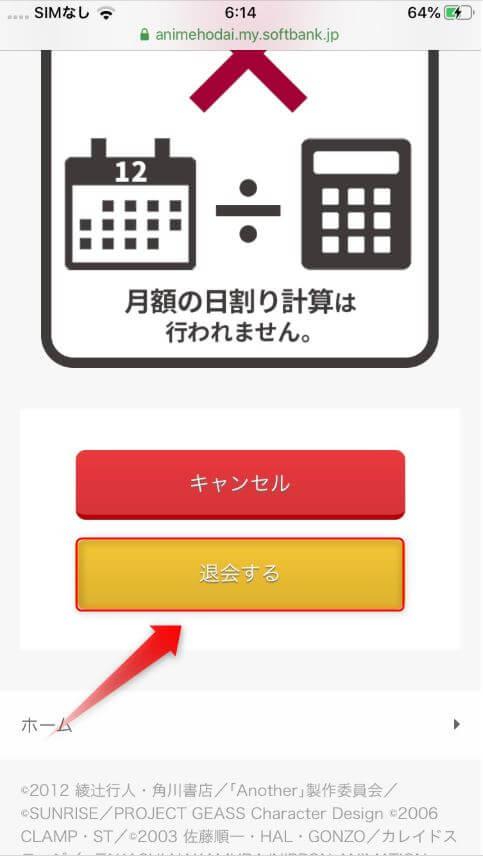 アニメ放題解約手順キャプチャ6
