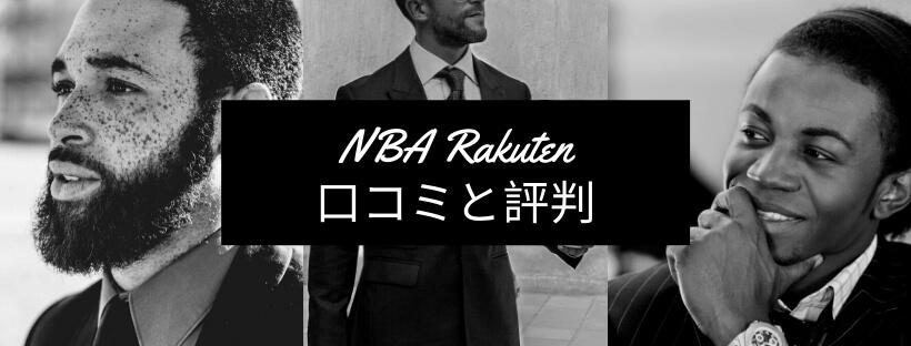 NBA Rakutenの口コミと評判
