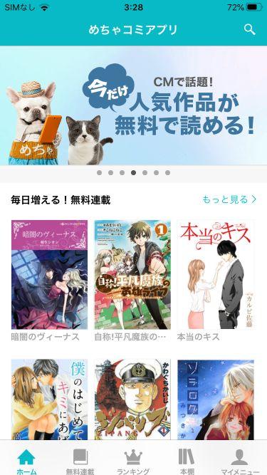 めちゃコミック無料アプリトップページ