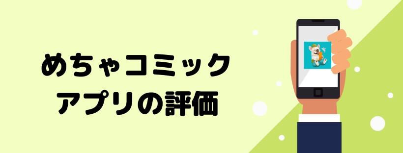 無料 めちゃ アプリ コミ