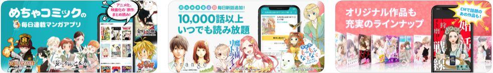 めちゃコミック無料アプリ概要